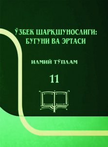 ЎШ cover