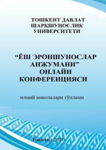 ТЎПЛАМ-ОНЛАЙН-КОНФЕРЕНЦИЯ-2020