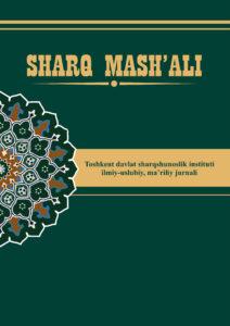 sharq mashali 2019 4